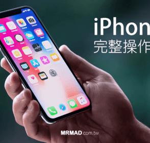 [攻略教學] iPhone X 截圖、關機、回主畫面等各種手勢操作技巧