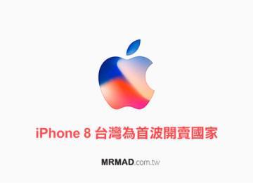 iPhone 8 台灣為首波開賣國家!將於9月15日開放預購