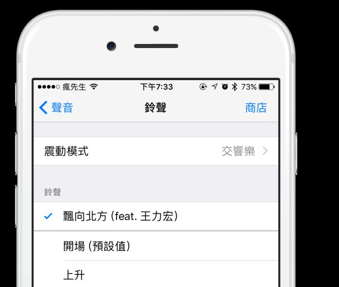 [iOS教學] 4大步驟用最新iTunes製作iPhone鈴聲技巧 - 瘋先生