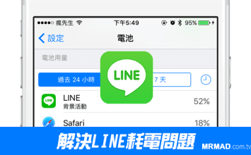 [iOS教學] 9招完美解決LINE耗電問題