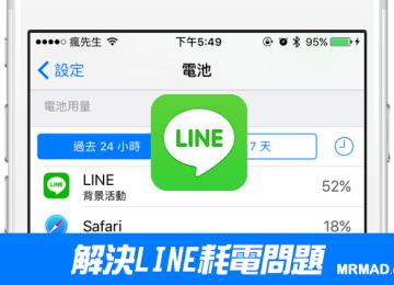 [iOS教學] 8招完美解決LINE耗電問題