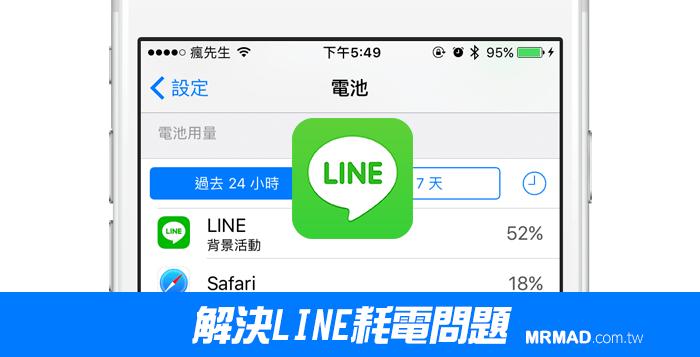 8招完美解決LINE耗電問題