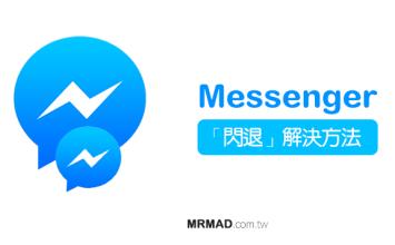 Messenger閃退或開不起來?透過這4招來解決