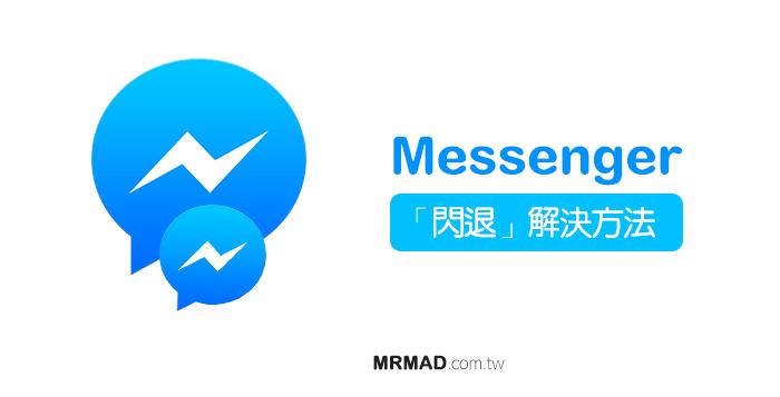 Messenger會閃退或開不起來