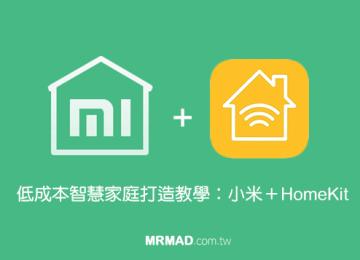 低成本快速搭建:教你使用小米結合Apple智慧家庭HomeKit