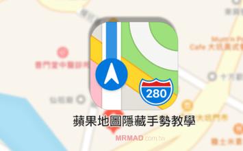 [iOS教學]蘋果地圖最新隱藏技巧:單手模式縮放地圖