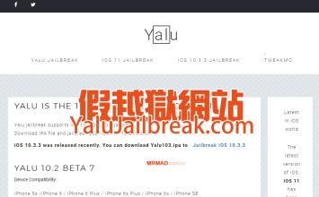 假越獄網站Yalu Jailbreak一直都在我們身邊徘徊