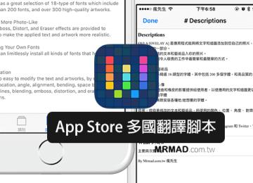 Workflow教學:App Store 多國翻譯腳本讓你看英文 APP 介紹不用煩惱