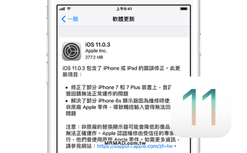 iOS 11.0.3 針對 iPhone 6s、7、7 Plus 機種修正重大錯誤