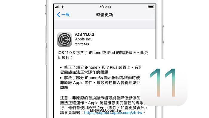 iOS 11.0.3 針對 iPhone 6s、7、7 Plus 機種修正重大錯誤