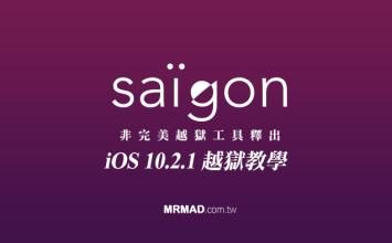 [iOS 10越獄教學] iOS 10.2.1 越獄工具 Saigon 來了!支援所有設備64位元設備