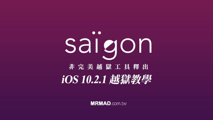 iOS 10.2.1 越獄工具 Saigon 來了