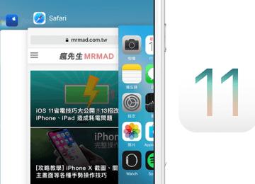 iOS 11.1 Beta 2 讓螢幕側邊 3D Touch 多工切換功能正式回歸