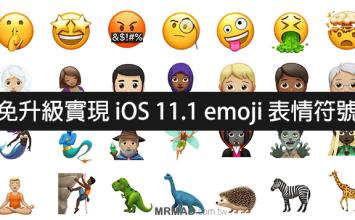 越獄用戶福利!免升級 iOS 11.1 搶先實現百款 Emoji 表情符號