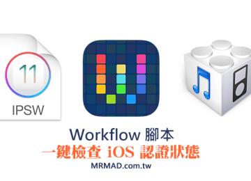 Workflow腳本:一鍵檢查iOS認證伺服器是否關閉或開啟