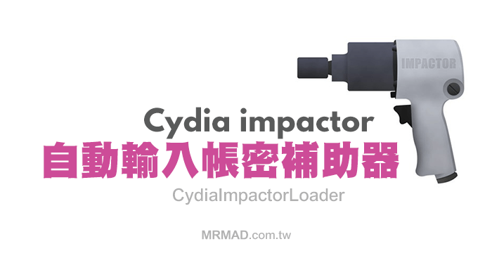 Cydia Impactor補助外掛安裝IPA能自動輸入AppleID與密碼