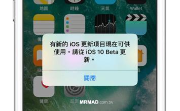 解決不斷「跳出有新的 iOS 更新項目現在可供使用。請從 iOS Beta 更新」提示