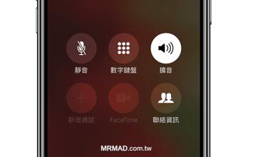 [iOS教學]讓 iPhone 通話時可自動啟動擴音模式功能
