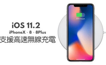 蘋果準備替iOS 11.2的iPhone X、8、8Plus支援7.5W高速無線充電