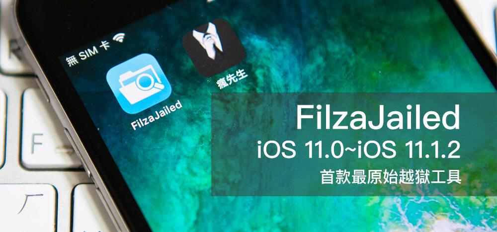 iOS 11~11.1.2原始越獄工具FilzaJailed來了!讓你自己掌控管理iOS系統