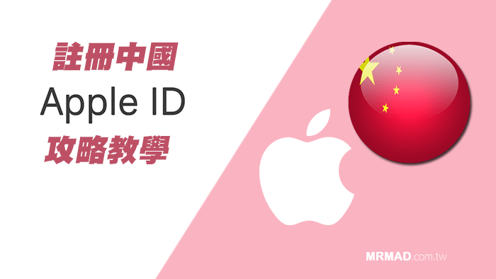 [教學]如何在新版App Store上註冊中國Apple ID帳號方法