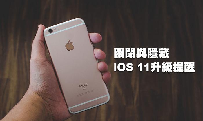 永久關閉iOS 11升級提醒技巧