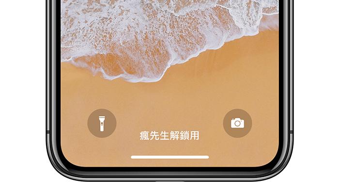 自訂iPhone X解鎖畫面提示「向上滑動解鎖」文字教學