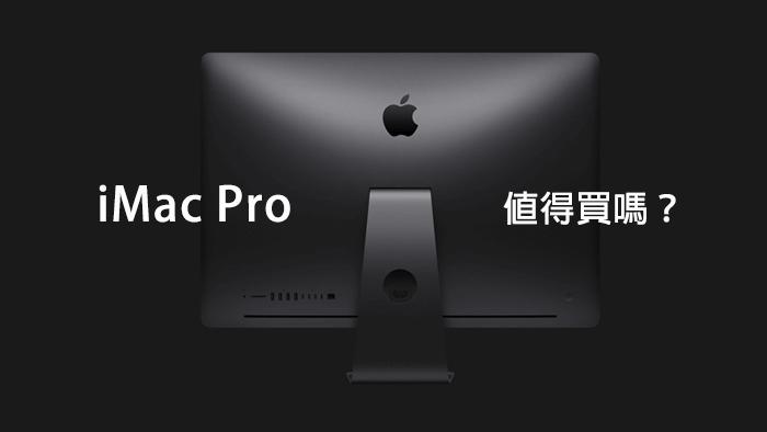 iMac Pro售價4999美元到底多強大,對於專業人士值得入手嗎?