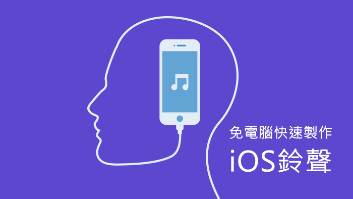免電腦快速用iPhone製作鈴聲技巧:GarageBand鈴聲製作(v2.3.2)+iOS 11