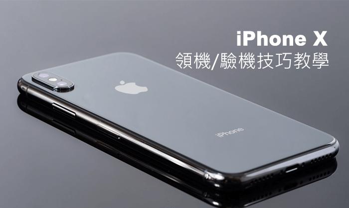 iPhone X驗機注意事項技巧大公開,附驗機表