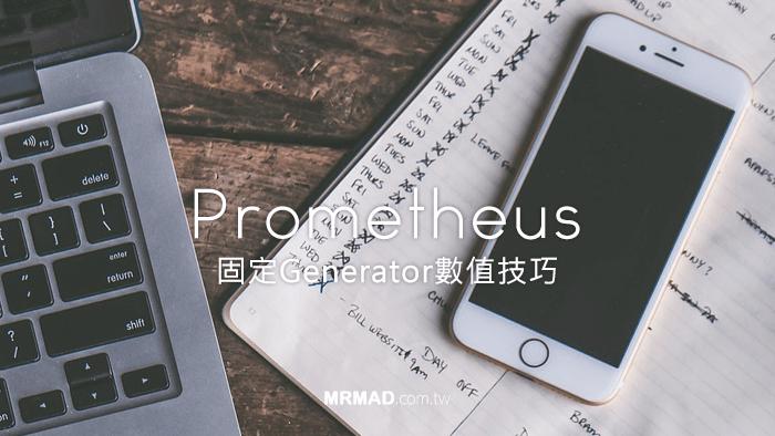 Prometheus教學指南:如何替iOS設備固定Generator數值方便升降系統