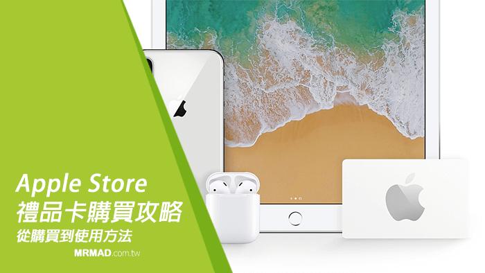 [教學]如何購買台灣Apple Store禮品卡教學、領取方法與注意事項