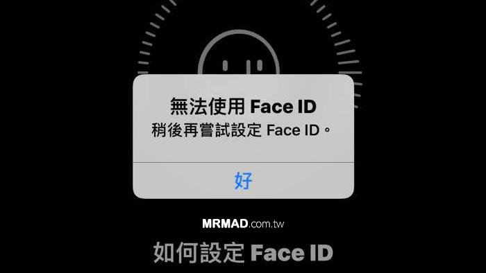 解決升級iOS 11.2的iPhone X會跳出無法使用Face ID問題