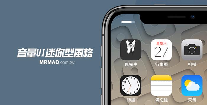 Pikabu 讓iOS 11傳統音量UI顯示改為左上角迷你型風格顯示