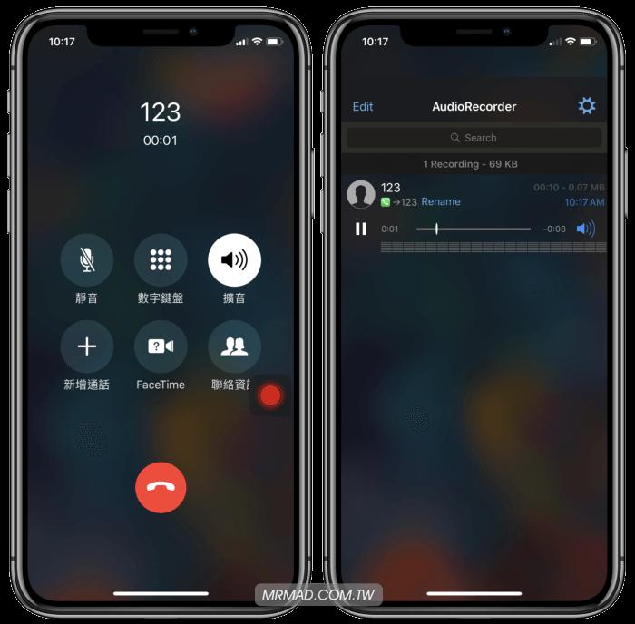 iOS 11首款iPhone電話錄音AudioRecorder 2正式推出!相容iPhone X解析度 - 瘋先生