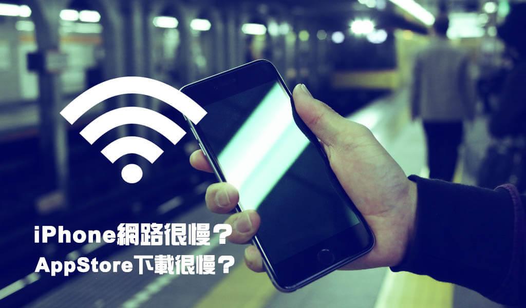 [教學]iPhone網路很慢?AppStore下載很慢?透過這招讓你提升網路速度