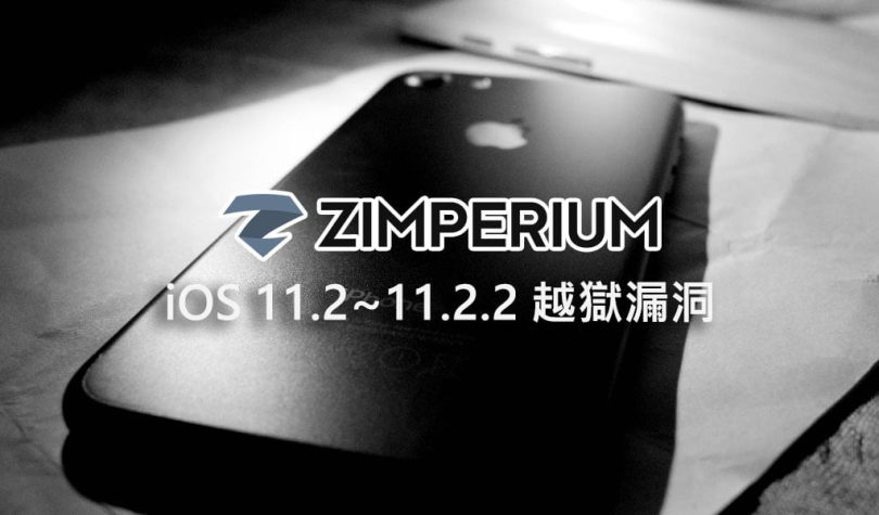 iOS 11.2~11.2.2越獄漏洞被Zimperium zLabs團隊公布,將可能有助於越獄開發