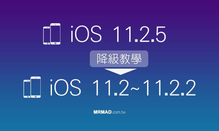 [降級教學]如何替iOS 11.2.5降回iOS 11.2或11.2.1教學(可保留設備資料降級) - 瘋先生