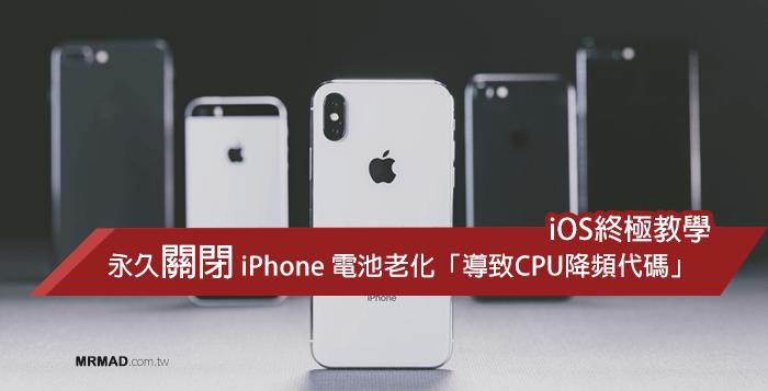 不需換電池!關閉iPhone因電池老化後造成CPU降頻代碼