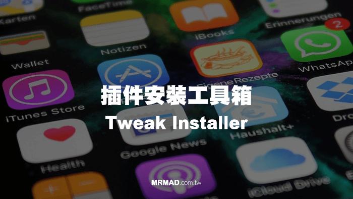 「deb插件安裝與移除工具箱Tweak Installer」搶先安裝插件!暫時取代Cydia工具