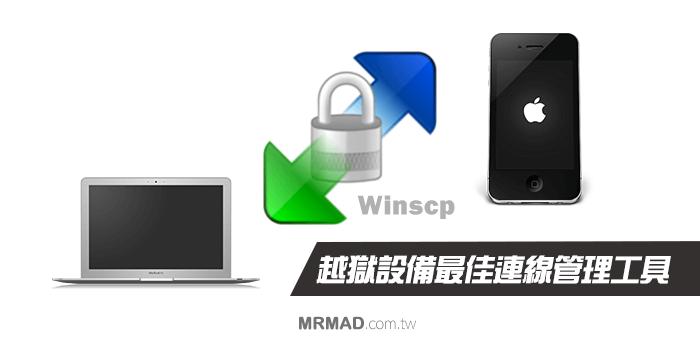 WinSCP:越獄系統最佳連線與管理iOS越獄資料夾檔案工具