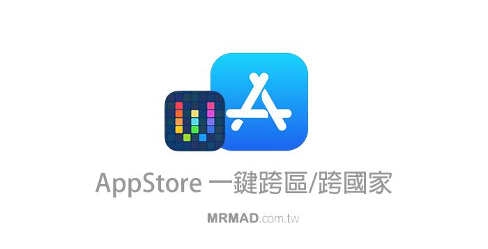 Workflow教學:iPhone一鍵實現AppStore帳號跨區或跳至其它國家