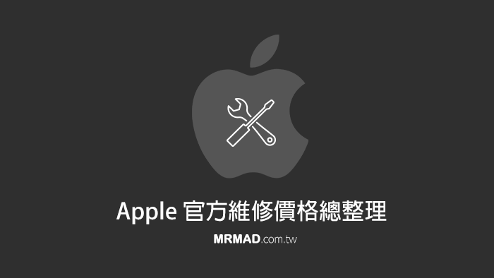 Apple 官方授權維修中心維修iPhone、iPad、Apple Watch、AirPods價格總整理