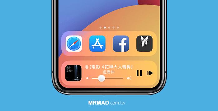 MusicBar:按音量鍵即可在iPhone螢幕下方顯示音樂播放器