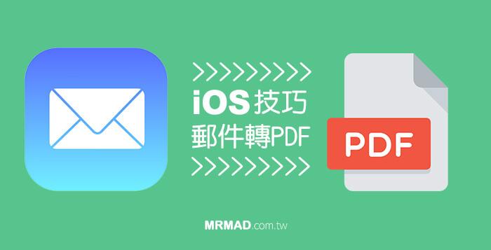 iOS也能將Email電子郵件直接轉存成PDF檔案