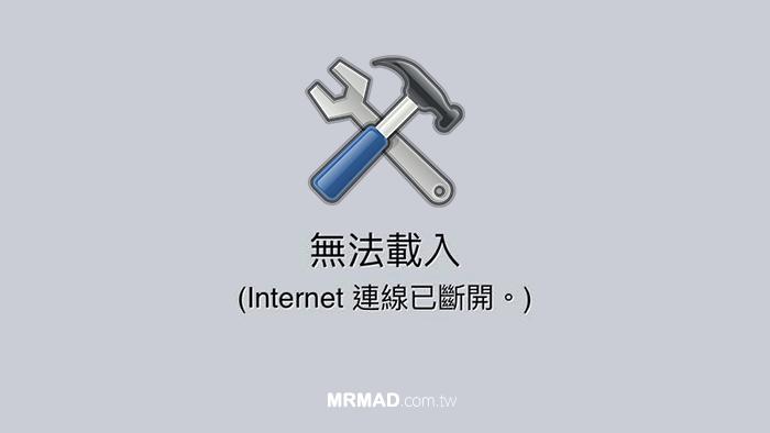 解決Electra 越獄後出現「無法載入 Internet 連線已斷開」錯誤問題
