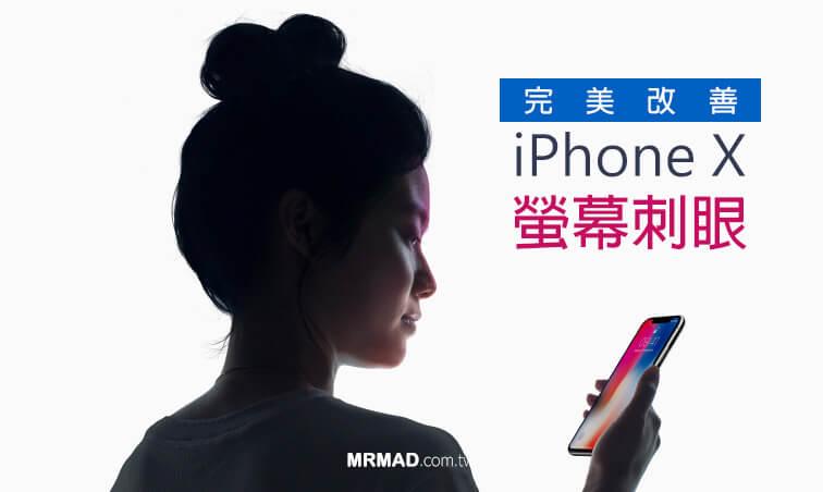 【教學】一鍵完美解決iPhone X OLED螢幕刺眼方法