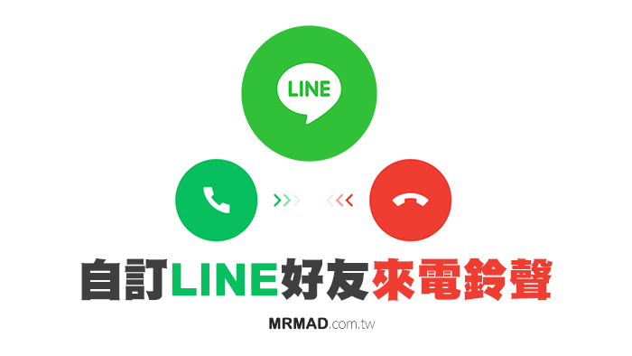 【教學】免越獄免改鈴聲!也能自訂 LINE 好友來電鈴聲技巧