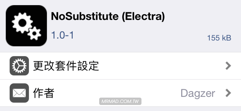 NoSubstitute: Electra越獄防止插件載入最佳管理工具