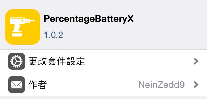 讓 iPhone X 狀態欄直接顯示電池百分,且更有時尚設計感